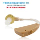 厂家直销 无线耳背式助听器 ZDB-111 适合中度听力