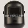 【实地认证厂家】安全电焊面屏,头戴款式,遮光、隔热、防飞溅