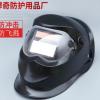 现货供应变自动变光头戴焊接电焊面罩焊接防护面罩变光氩弧面罩