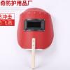 货源供应钢纸大铝包边手持式电焊面罩红纸木把焊接电焊面罩钢纸面