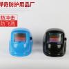 促销批发自动变光头戴焊接电焊面罩 头戴焊接焊帽 焊接防护面罩