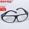 现货批发209电焊防护眼镜工业防尘劳保电焊眼镜 透明眼镜
