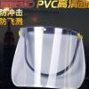 货源PVC面屏金属包 边耐高温 透明面罩配安全帽式 防护面具