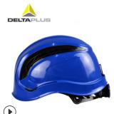 批发代尔塔运动头盔 透气型骑行安全帽 攀岩防护帽 攀登防护帽