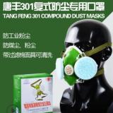 批发唐丰TF-301型防尘口罩 双滤棉头戴式防尘面具 水泥粉尘防护
