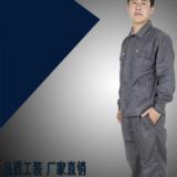 厂家直销春秋长袖工作服套装建筑工地工程汽修劳保服厂服定做批发