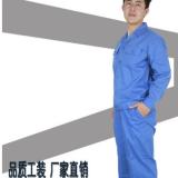 新款热卖男女长袖春秋劳保工作服 批发定做汽修服 工程服工装厂服