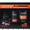 正品ZUZU男士劲透焕能护肤套装净爽控油洁面乳保湿巨补水三件套盒
