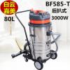 白云洁霸嘉美BF585-T工业吸尘器吸水机80L工厂车间三马达后扒式