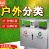 不锈钢户外垃圾桶果皮箱室外公园校园社区环保分类垃圾桶街道大号