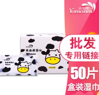 50单片独立包装面巾擦手巾清洁一次性湿巾牛奶香味湿纸巾广告湿巾