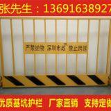 龙岗电梯井口安全防护栏 临边安全基坑防护栏