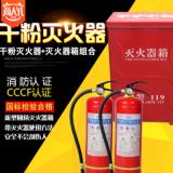 灭火器组合4kg手提式干粉灭火器箱套装家用消防器材办公室5kg包邮