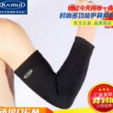 长期供应 凯瑞正品篮球护肘 冬季保健护腕护肘