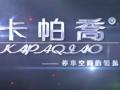 江苏卡帕乔智能设备有限公司 (84播放)