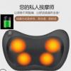 四头充电款充电按摩车枕两用车载蓄电按摩颈椎按摩靠枕可出口定制