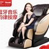 荣泰6600按摩椅 家用全身多功能按摩沙发 电动豪华太空舱按摩椅