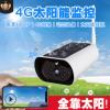 卓为4g太阳能摄像头 室外远程监控器 wifi防水智能无线监控摄像机