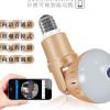 卓为灯泡摄像机 360度高清全景家用网络wifi双光源灯泡监控摄像头