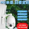 卓为4G室外无线摄像头 wifi监控器 1080p防水变焦夜视高清球机