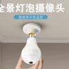 灯泡摄像头 高清WIFI网络夜视无线智能全景无线安防监控摄像头