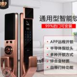 万事威厂家直销全自动指纹锁家用防盗门指纹锁半导体电子锁智能锁