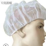 厂家直销10克无纺布圆帽一次性帽子头套防尘帽无尘头罩食品帽白色