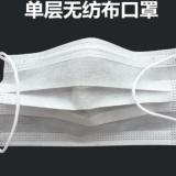 【厂家批发】单层无纺布口罩 1层无纺布口罩 一层口罩 一次性口罩