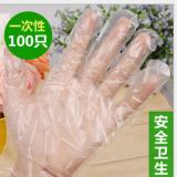 浩福厂家直销一次性塑料手套PE手套卫生透明手套100只/包