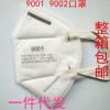 9001口罩9002防尘口罩劳保折叠口罩 防雾霾过滤PM2.5颗粒物粉尘