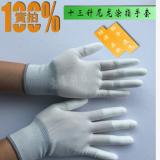 厂家直销十三针涂指手套尼龙PU涂指手套浸指防滑耐磨劳保工作手套