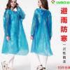 厂家批发一次性塑料雨衣 户外骑车旅游雨衣成人儿童通用 可定制