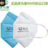 保为康9600 保为康折叠口罩9001 9002防尘防雾霾PM2.5工业粉尘