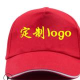 定做纯棉广告帽棒球帽志愿者遮阳帽旅游帽活动工作广告帽定制logo