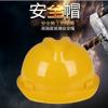 安全帽工地v型安全帽加印logo 批发劳保安全帽 工地防砸透气头盔