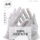 防静电条纹防滑手套点胶手套加厚电子厂工作劳保手套无尘防护手套