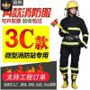14款3C消防员灭火防护服消防战斗服森林灭火服救援服17款3C消防服