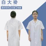 白大褂短袖 工作服医生护士服食品厂实验室药房工装定制 厂家定制