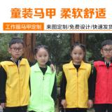 儿童活动马甲幼儿园活动广告宣传红色志愿者外套文化衫定制印logo