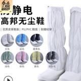 厂家直销防静电条纹高筒鞋开网长筒食品鞋pu加厚软底无尘洁净长靴