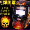厂家供应氩弧焊气保焊电焊面罩头戴式太阳能自动变光焊接面罩