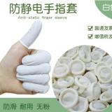 手工卷白色无尘手指套工业耐用耐磨乳胶防护胶指套防静电手指套厂