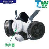 日本重松SHIGEMATSU防尘防毒面具TW08SF带传声器