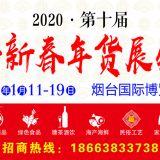 2020烟台年货会