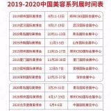 2019年深圳美博会-2019年12月份深圳美博会