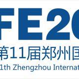 CZFE2020第11届郑州国际消防展【官网】