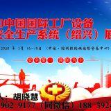 2020浙江绍兴工厂设备展