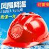 风扇安全帽工地防晒太阳能充电带风扇遮阳透气夏季工程头盔神器