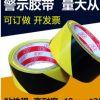 斑马胶带48mm*25m 黄黑色PVC警示胶带 地面标识斜纹胶带地板胶带