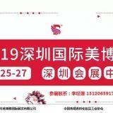 2019年深圳美博会时间、地点
